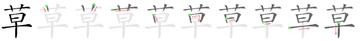 stroke order 草