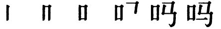 Последовательность написания иероглифа ma 吗