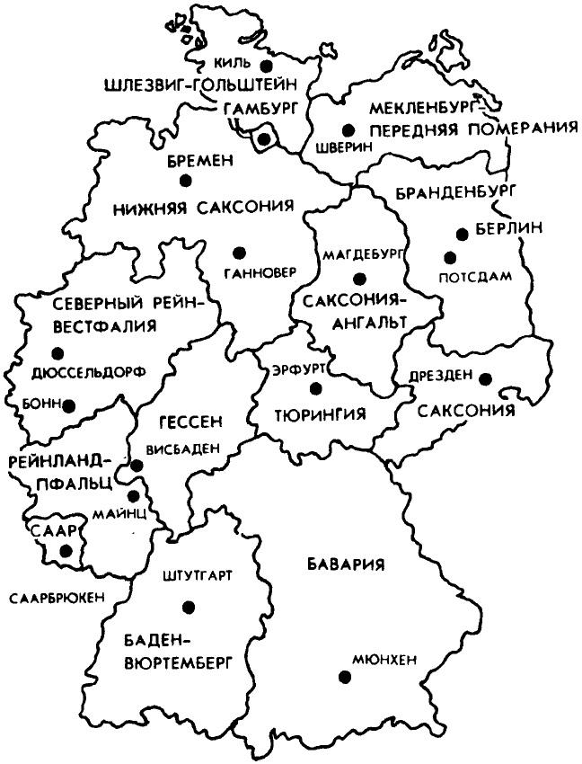 земли Германии